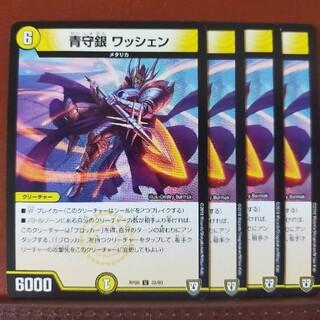 デュエルマスターズ(デュエルマスターズ)のold3089セット割引 青守銀ワッシェン(シングルカード)