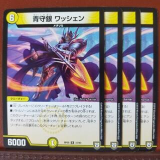 デュエルマスターズ(デュエルマスターズ)のold3090セット割引 青守銀ワッシェン(シングルカード)