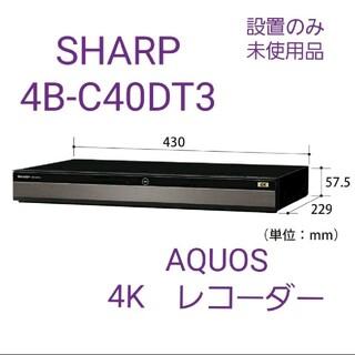 シャープ(SHARP)のSHARP AQUOS 4Kブルーレイレコーダー(ブルーレイレコーダー)