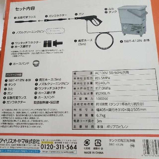 アイリスオーヤマ(アイリスオーヤマ)のROSEY様専用アイリスオーヤマ高圧洗浄機 スマホ/家電/カメラの生活家電(その他)の商品写真