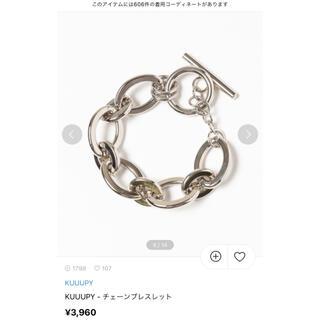 HARE - 完売品 KUUUPY クーピー チェーンブレスレット