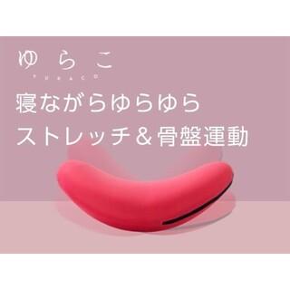 ゆらこ(ピンク)(エクササイズ用品)