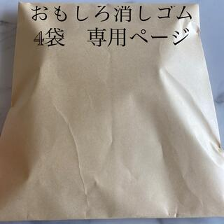 アキ様 専用 おもしろ消しゴム 専用ページ(消しゴム/修正テープ)