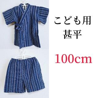 子供用 甚平 【100cm】
