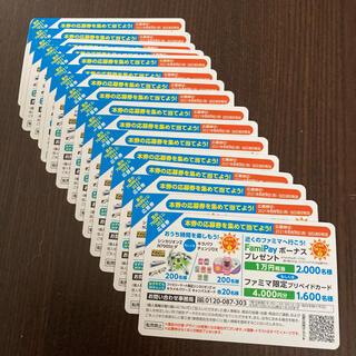 ファミマ 応募券 15枚②(その他)