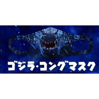 《非売品》ゴジラ・コングマスク (その他)