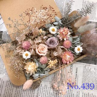 No.439  シャンペーンベージュ(プリザーブドフラワー)
