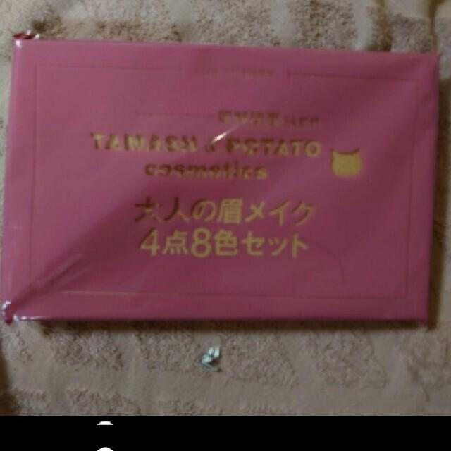 岡野瑞恵さん監修の眉メイク4点8色セット コスメ/美容のベースメイク/化粧品(パウダーアイブロウ)の商品写真