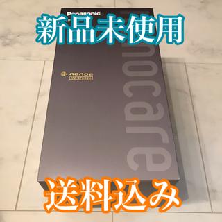 Panasonic - 【新品】パナソニック NA0E グレージュ EH-CNA0E-H ドライヤー