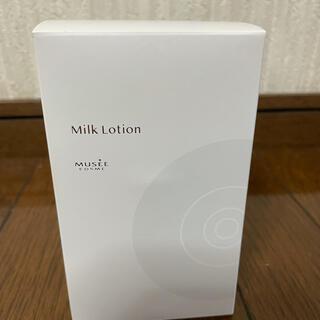 【新品未開封】ミュゼ薬用スムーススキンコントロールミルクローションモイストプラス