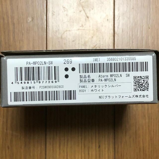 NEC(エヌイーシー)のMP02LN メタリックシルバー スマホ/家電/カメラのPC/タブレット(PC周辺機器)の商品写真