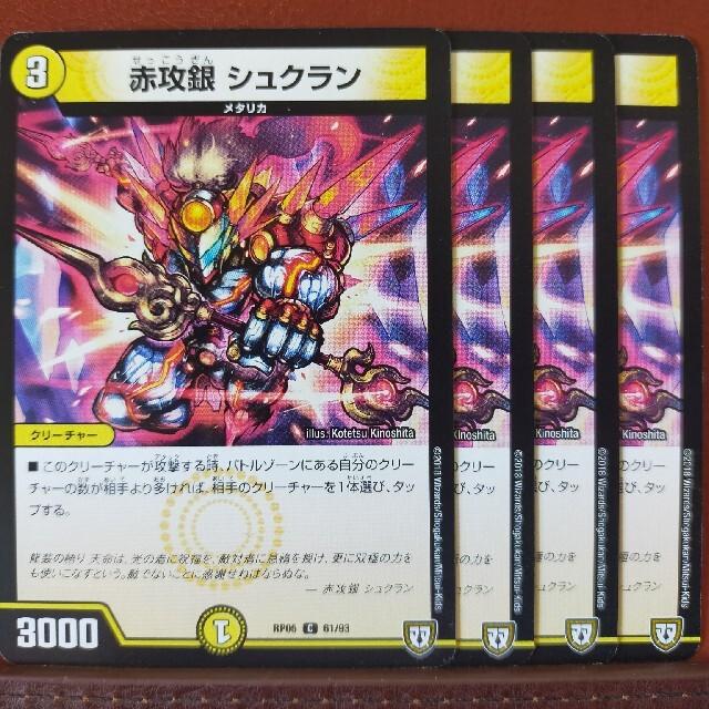デュエルマスターズ(デュエルマスターズ)のold3096セット割引 赤攻銀シュクラン エンタメ/ホビーのトレーディングカード(シングルカード)の商品写真