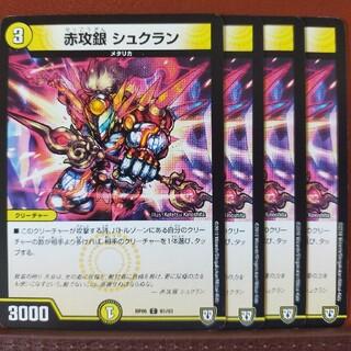 デュエルマスターズ(デュエルマスターズ)のold3096セット割引 赤攻銀シュクラン(シングルカード)