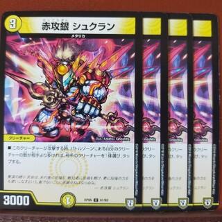 デュエルマスターズ(デュエルマスターズ)のold3097セット割引 赤攻銀シュクラン(シングルカード)