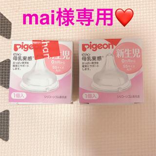 ピジョン(Pigeon)の新品・未使用 Pigeon 母乳実感 乳首新生児ss(哺乳ビン用乳首)