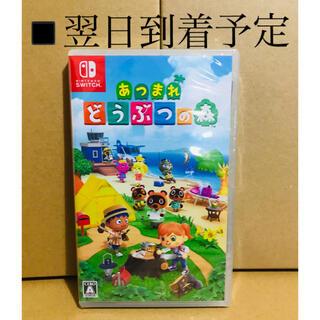 ニンテンドースイッチ(Nintendo Switch)の◾️新品未開封 どうぶつの森 Switchソフト(家庭用ゲームソフト)