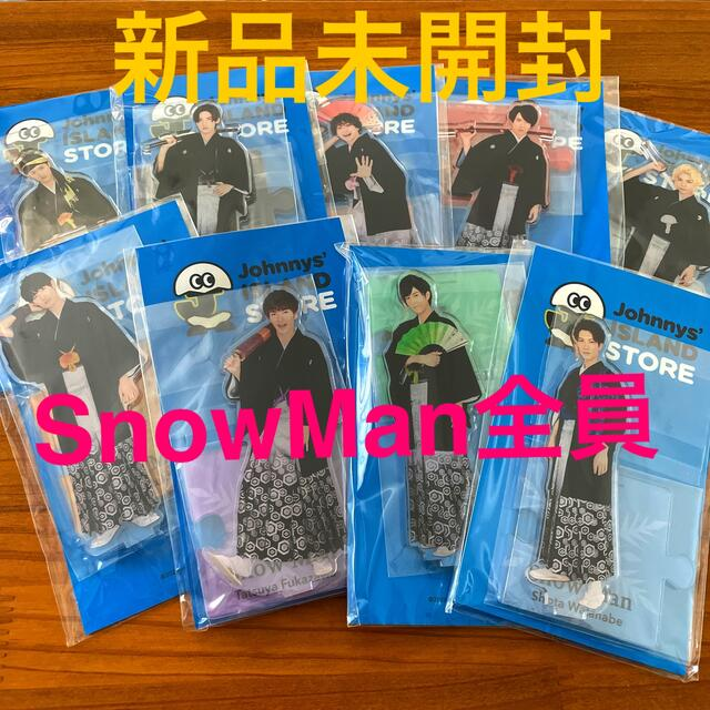 Johnny's(ジャニーズ)のセール中【新品未開封】SnowMan全員_アクリルスタンド エンタメ/ホビーのタレントグッズ(アイドルグッズ)の商品写真