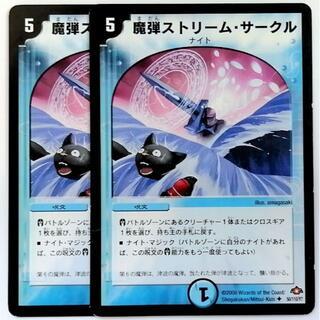 デュエルマスターズ(デュエルマスターズ)のDM28 50/110 魔弾ストリーム・サークル✕2枚セット(シングルカード)