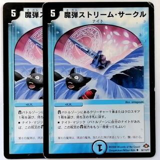 デュエルマスターズ(デュエルマスターズ)のDM28 50/110 魔弾ストリーム・サークル✕2枚セット #2(シングルカード)