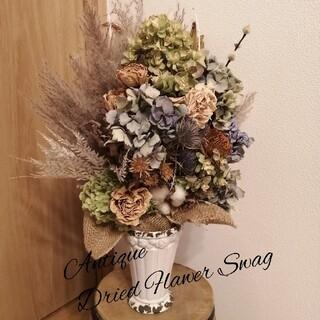 花瓶付き!紫陽花もりもり超特大アンティークドライフラワースワッグラクマパック(ドライフラワー)