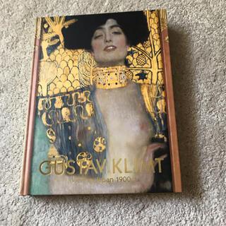 モマ(MOMA)のクリムト展 ウィーンと日本 1900  図録(アート/エンタメ)