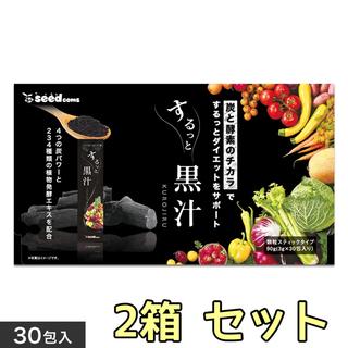 シードコムス するっと黒汁2箱(60包) 炭と酵素の力でダイエットをサポート♡(ダイエット食品)