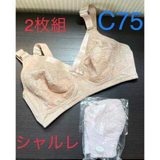 シャルレ(シャルレ)のシャルレ C75 2枚組セット♪(ブラ)
