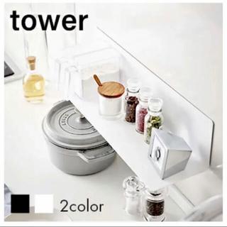 tower  キッチン マグネット ワイド 棚 収納 調味料 壁面収納 ホワイト