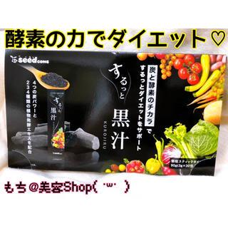 シードコムス するっと黒汁1箱(30包1ヶ月分)酵素の力でダイエットをサポート♡(ダイエット食品)