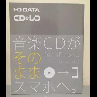 けいたんさま専用 定価11000円! CDレコ 新品未開封 IODATA