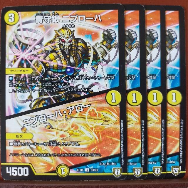 デュエルマスターズ(デュエルマスターズ)のold3104セット割引 青守銀ニプローハアロー エンタメ/ホビーのトレーディングカード(シングルカード)の商品写真