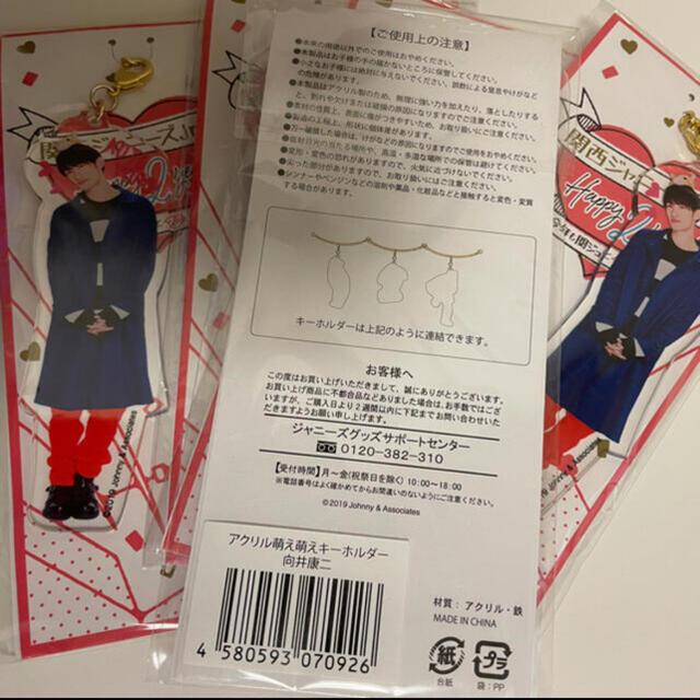 Johnny's(ジャニーズ)の向井康二 アクリルキーホルダー エンタメ/ホビーのタレントグッズ(アイドルグッズ)の商品写真