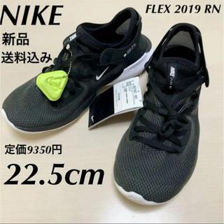 NIKE - 新品★NIKE★フレックス ラン 2019★ランニングシューズ★22.5cm