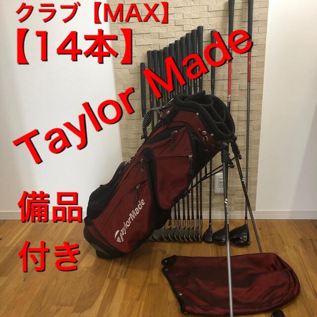 TaylorMade(テーラーメイド)の【Taylor Made】備品付き★メンズゴルフクラブセット スポーツ/アウトドアのゴルフ(クラブ)の商品写真