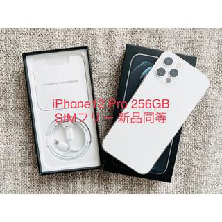 iPhone - iPhone12 Pro 256GB SIMフリー 新品同等