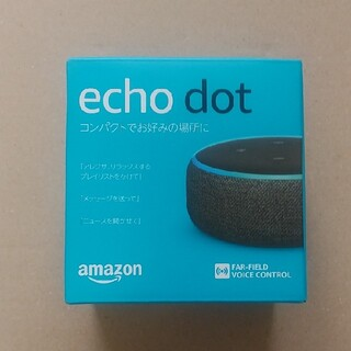 Amazon Echo Dot 第3世代 チャコール 新品未使用