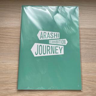 嵐 - 新品 嵐 展覧会 公式グッズ ノートブック arashi journey