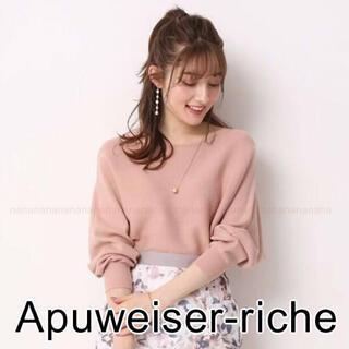 アプワイザーリッシェ(Apuweiser-riche)の新品 アプワイザーリッシェ 前後2WAY バー付 ニット カットソー(カットソー(長袖/七分))