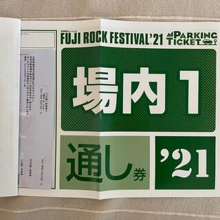フジロック2021  駐車券 3日通し券 場内1