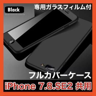 iPhone 7 8 SE 兼用 ケース 全面保護 ガラスフィルム付 軽量