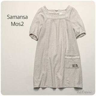 SM2 - SM2 サマンサモスモス . 綿麻 リネン  バックリボン スクエア ワンピース