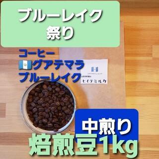 コーヒー豆1kg 🇬🇹ブルーレイク(フルーツ)