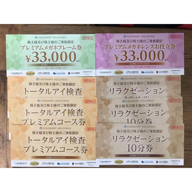 ビジョナリーHD メガネスーパー 株主優待券 チケットの優待券/割引券(ショッピング)の商品写真
