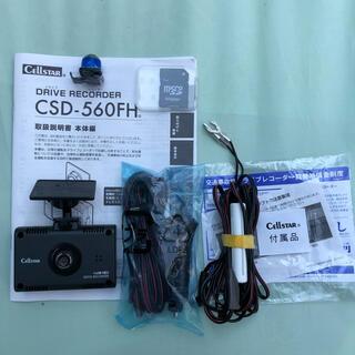 セルスター CSD-560FH ドライブレコーダー