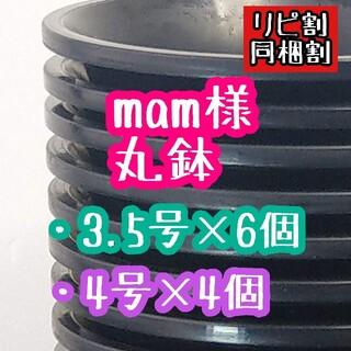 mam様 丸鉢(プランター)
