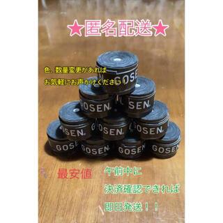 ゴーセン(GOSEN)のGOSEN グリップテープ 黒色 10個 ★匿名配送★ 最安値 テニス(バドミントン)