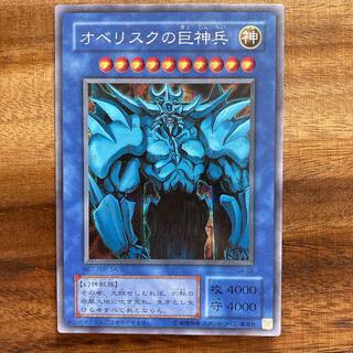 ユウギオウ(遊戯王)のオベリスクの巨神兵 遊戯王(シングルカード)