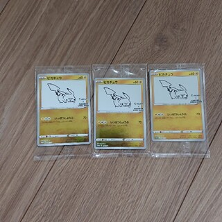 【三枚】いっぱつしょうぶ ピカチュウ(シングルカード)