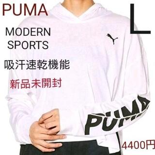 PUMA - 未開封品/PUMA☆吸汗速乾❕ MODERN SPORTSコレクション L