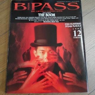 B PASS バックステージパス 1993年 12月号 THE BOOM